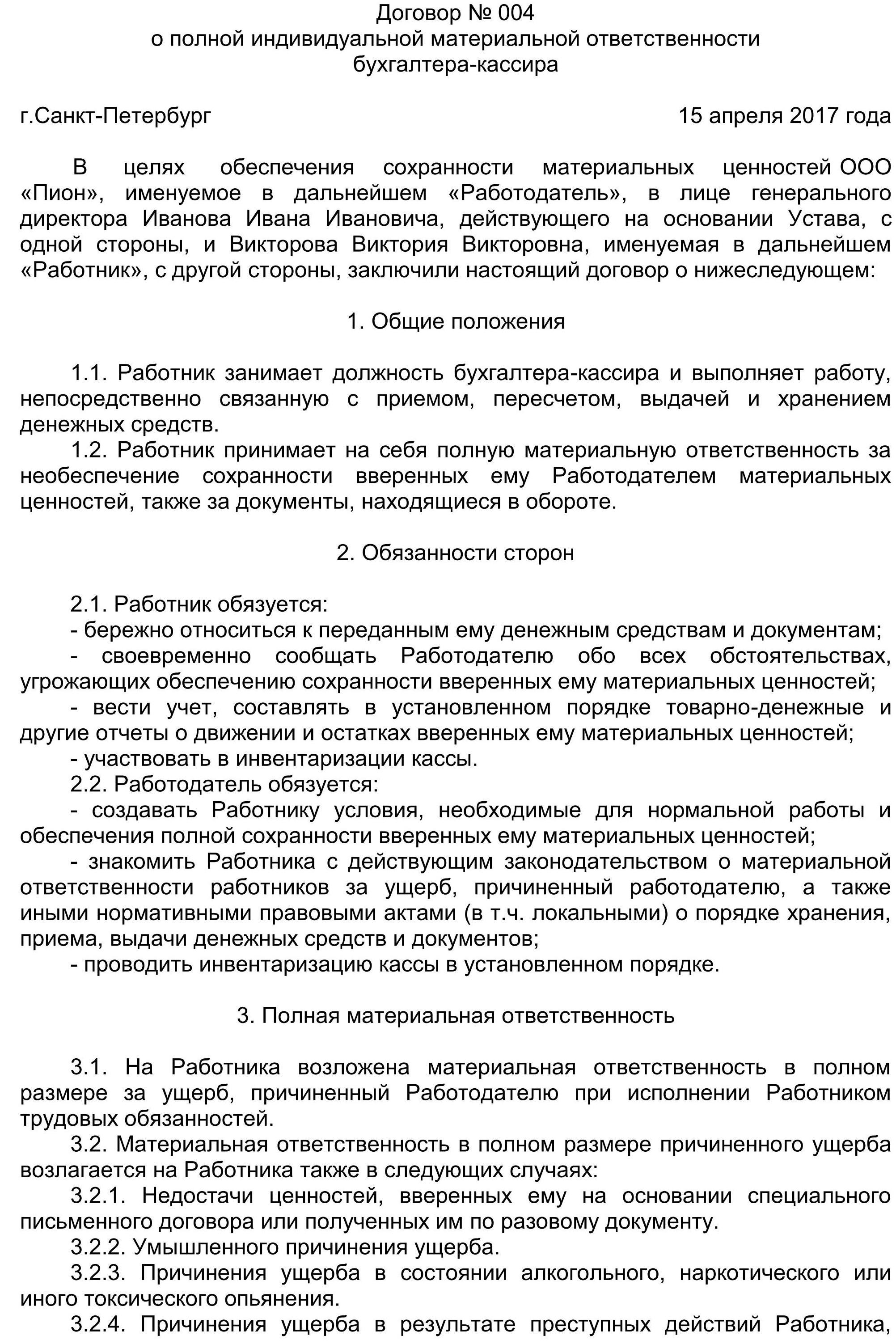 Договор о полной матответственности главного бухгалтера