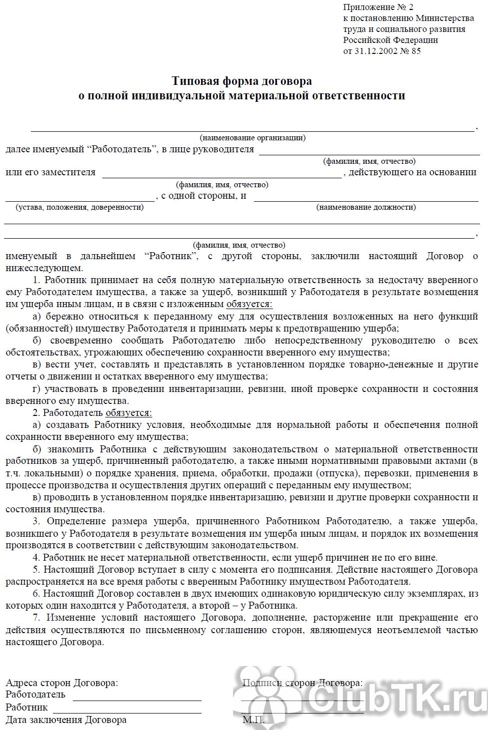 Скачать бесплатно образец трудового договора с грузчиком