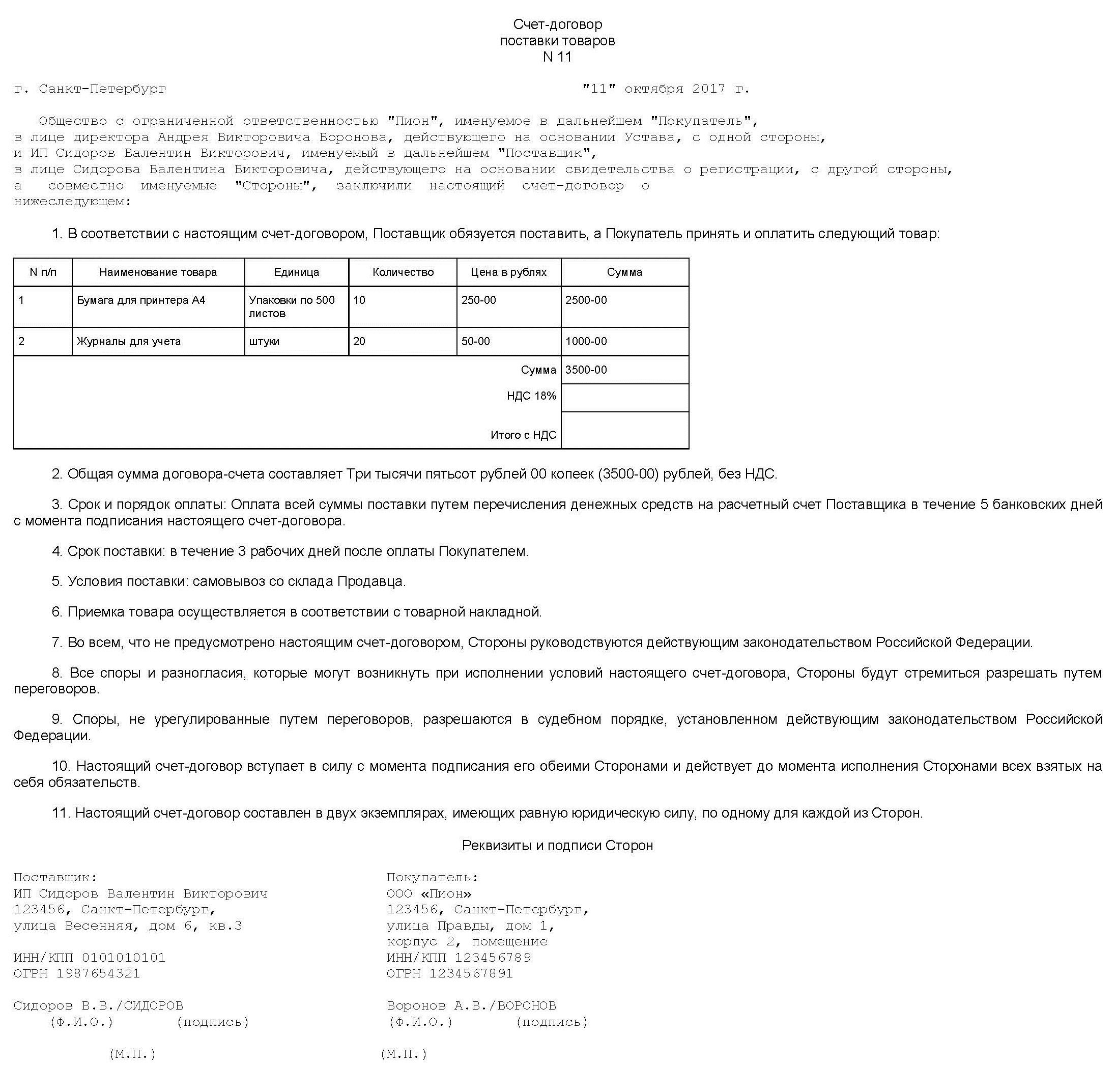 Ответственность поставщика за нарушение сроков поставки