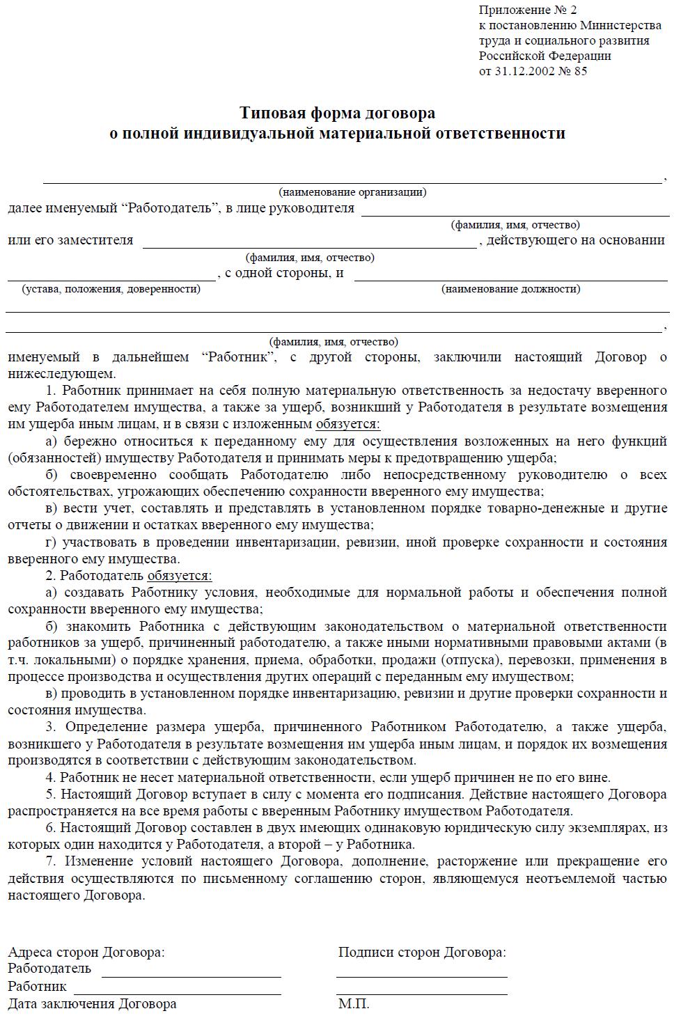 Заявление на получение квоты для оформления рвп 2019 бланк скачать