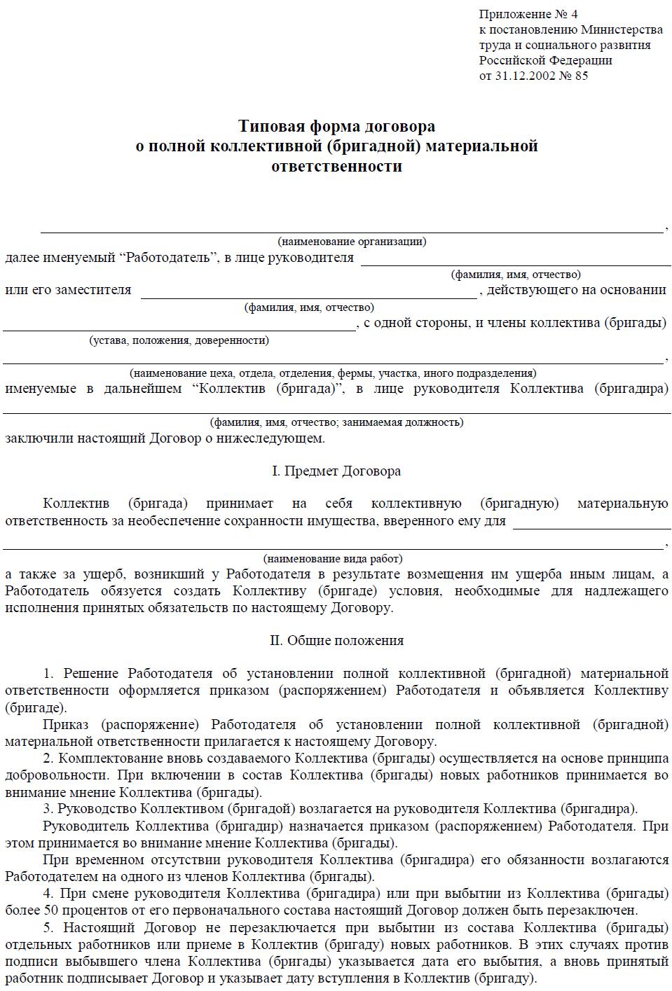 Изменения в законодательстве, вступающие в силу с 1 июля