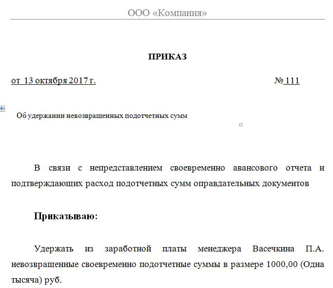 Прощение долга сотруднику ндфл справку из банка Тверская
