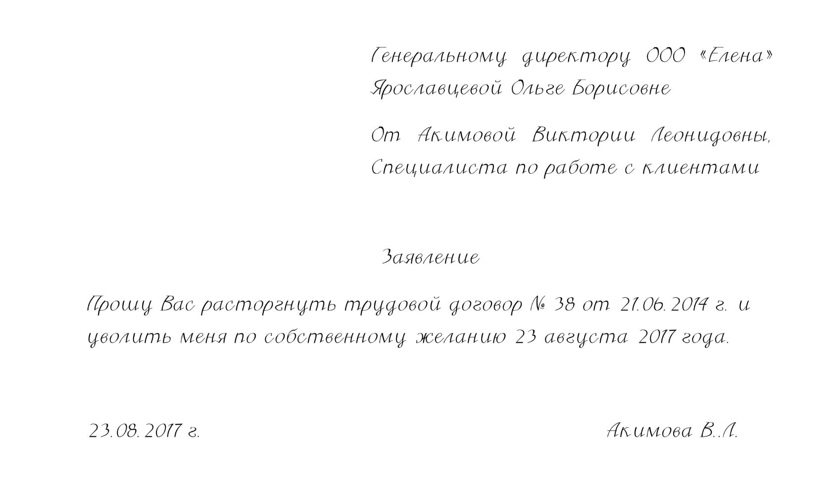 Образец: Заявление на увольнение