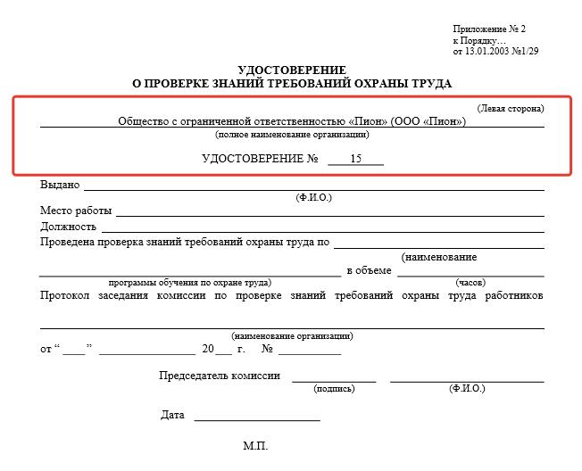 Бланк удостоверение по электробезопасности нового образца 2019 билеты ответами по электробезопасности 3 группа