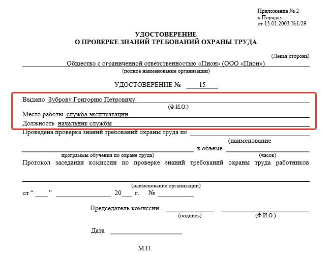 Какая печать должна стоять в удостоверении по электробезопасности документы по присвоении 1 группы по электробезопасности образец