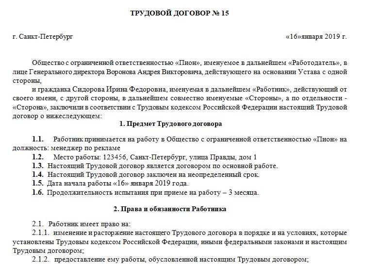 Договор найма работника: правила оформления и образец