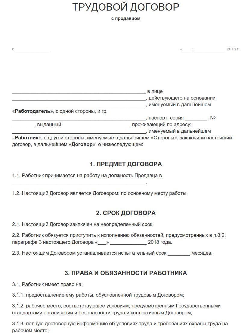 образец трудового договора с продавцом общ 2016 год
