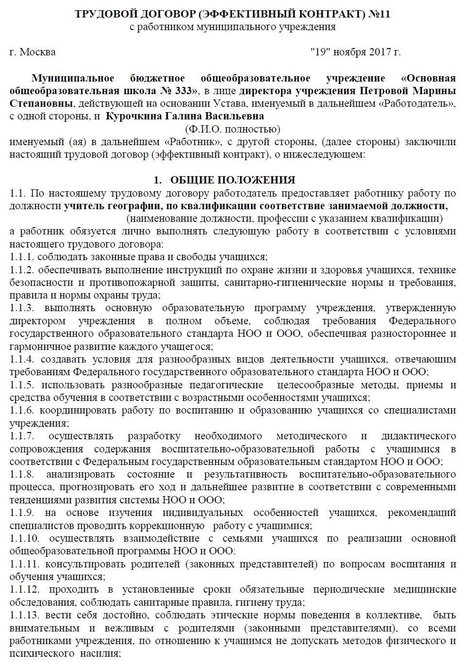 Статья 228 часть 2 ук рф будет ли какое нибудь снижение срока в амнистии