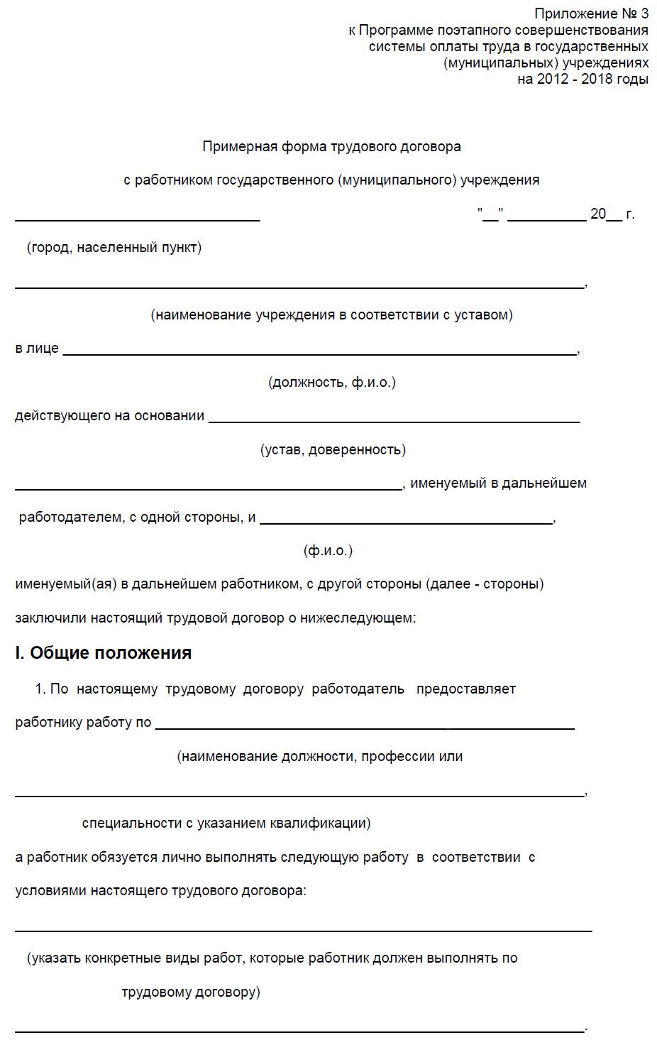 Приказ на разработку шаблона договора в организации