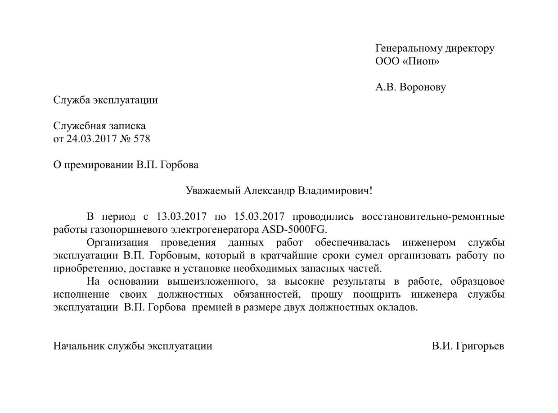Заявление на выполнение обязанностей временно отсутствующего работника