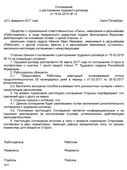 Трудовой договор по соглашению сторон образец чеки для налоговой Прудный переулок