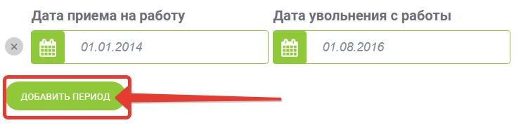 Стаж работы онлайн калькулятор в днях московская биржа валют онлайн торги в реальном времени