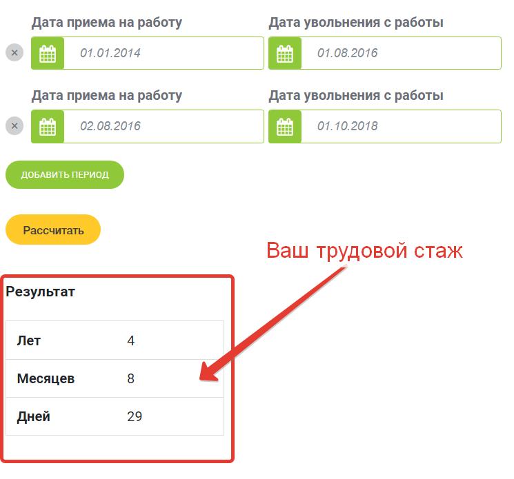 Стаж работы онлайн калькулятор в днях партнерская программа в форекс