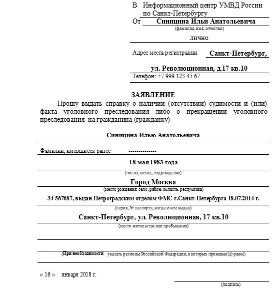 Справка о несудимости в москве для иногородних новочеремушкинская трудовой договор для фмс в москве Новые Сады 5-я улица