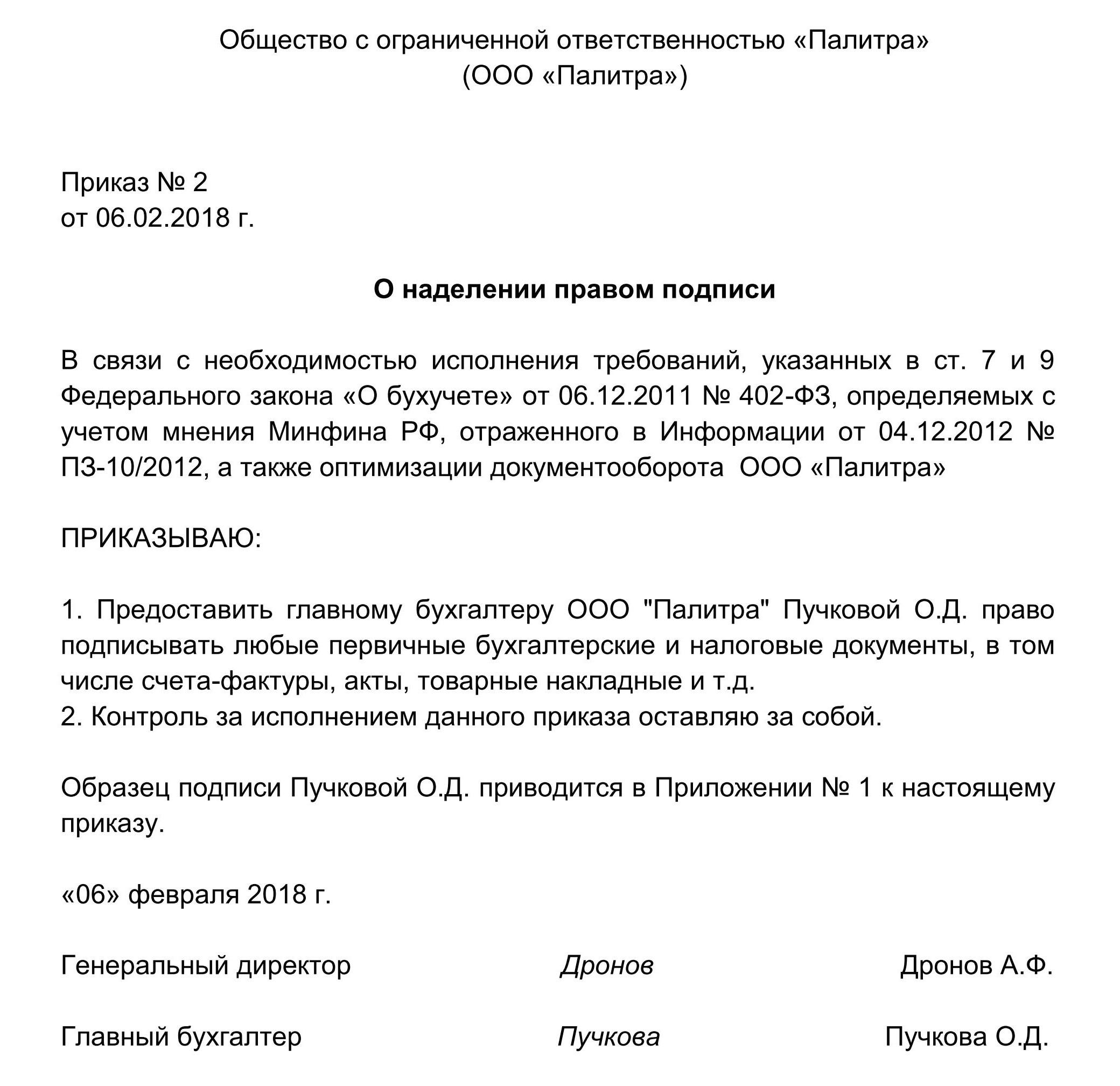 Приказ на право подписи документов за директора образец 2017.