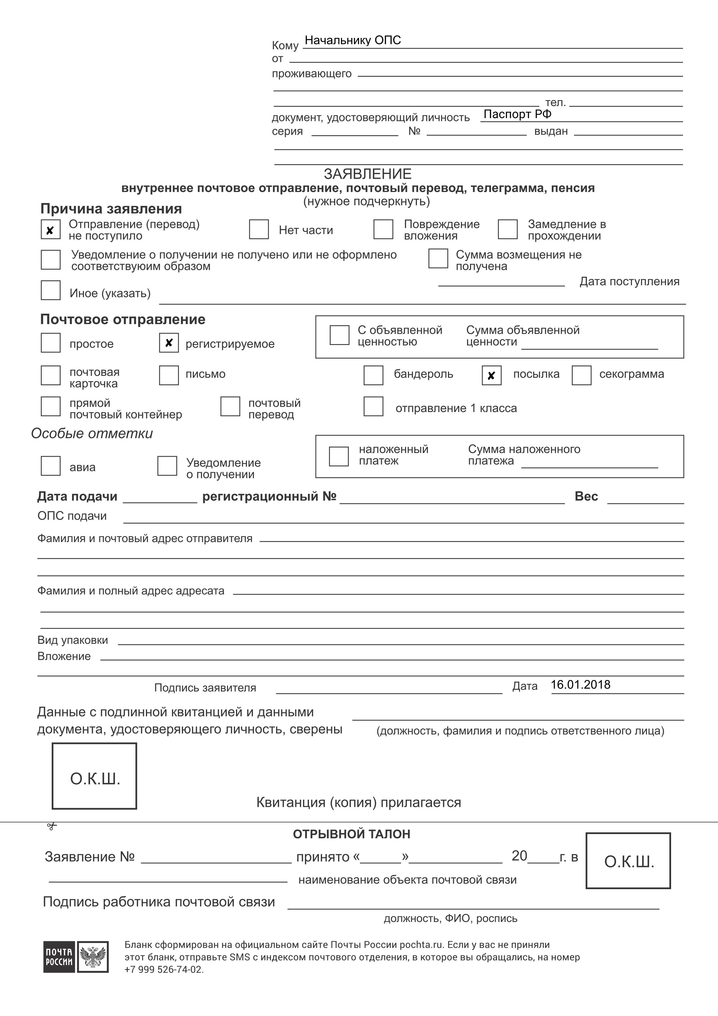 Образец формы 103 почты россии