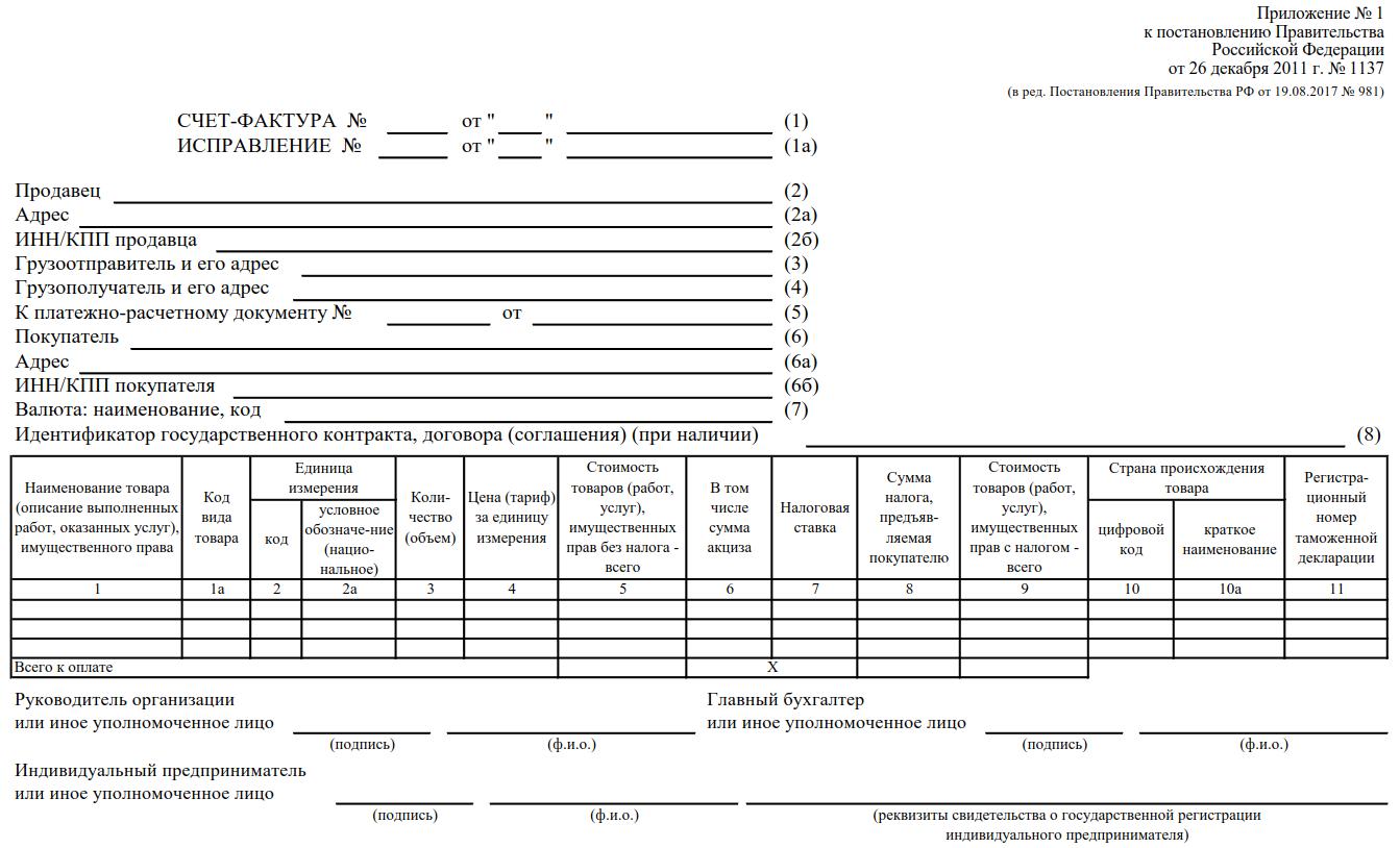 Образец счет фактуры 2019   скачать бесплатно бланк, форму.