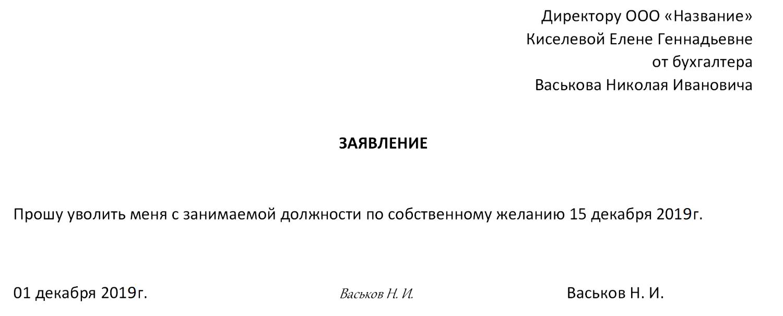 Взаимозачет штрафа образец заявления