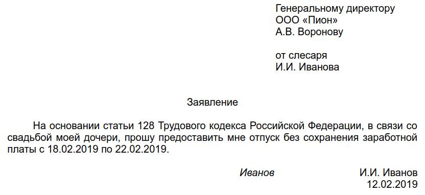 Заявление о регистрации по месту жительства форма 6 в ворде