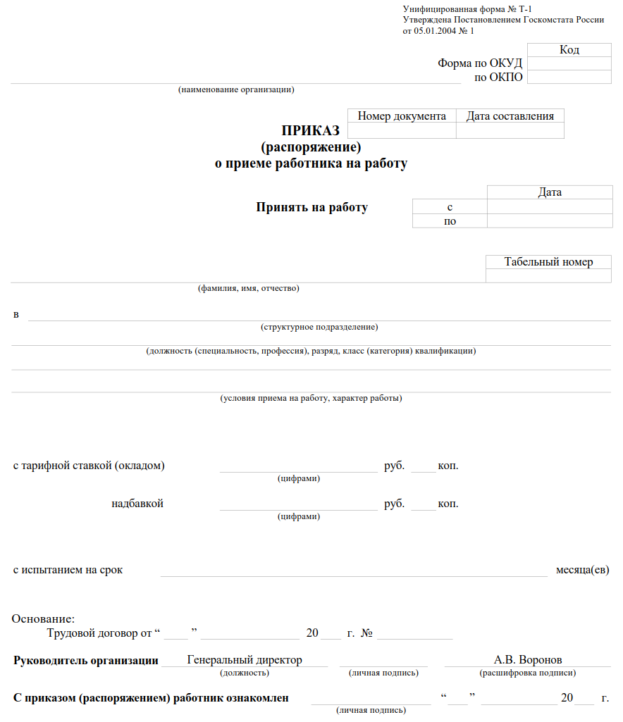 Примеры числовых тестов при приеме на работу