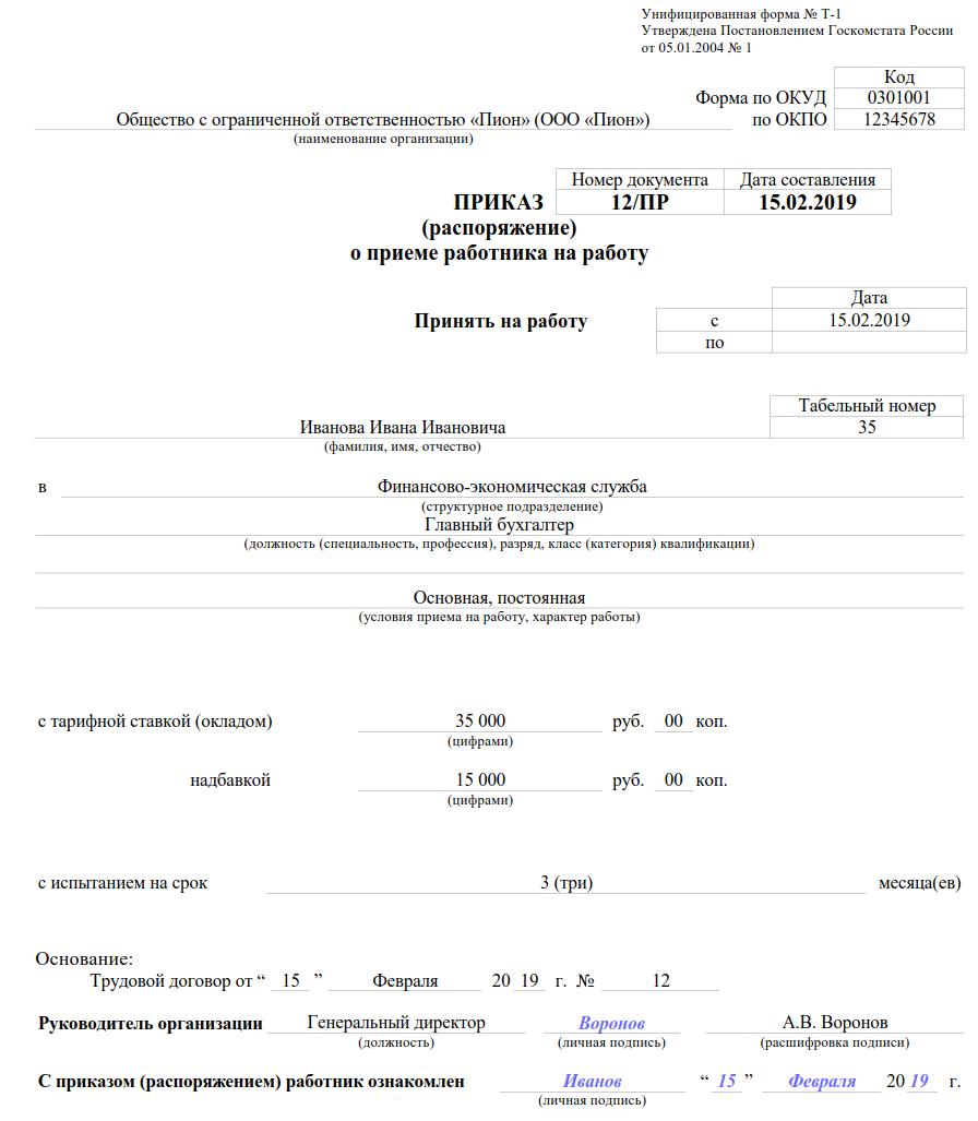 Смотреть онлайн бесплатно прием на работу курс рубля к доллару на форекс график