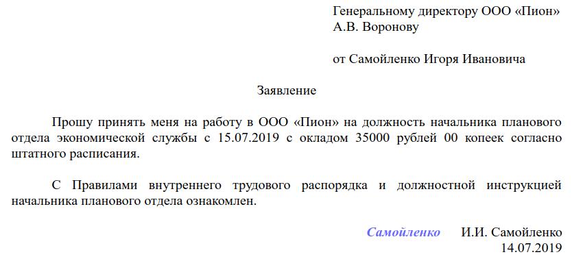 zayavlenie-1.png
