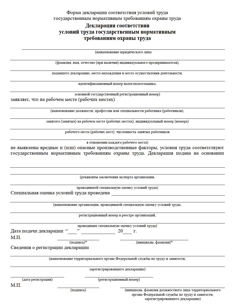 Приложение N2. Порядок подачи декларации соответствия условий труда государственным нормативным требованиям охраны труда