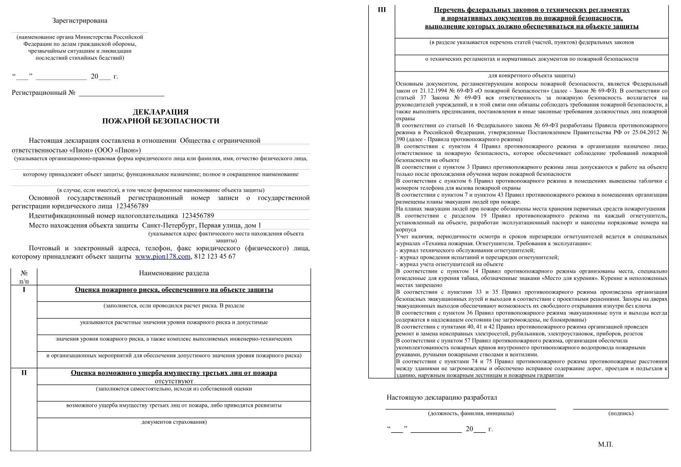 Декларация пожарной безопасности на дом престарелых пансионатдля престарелых ярославль
