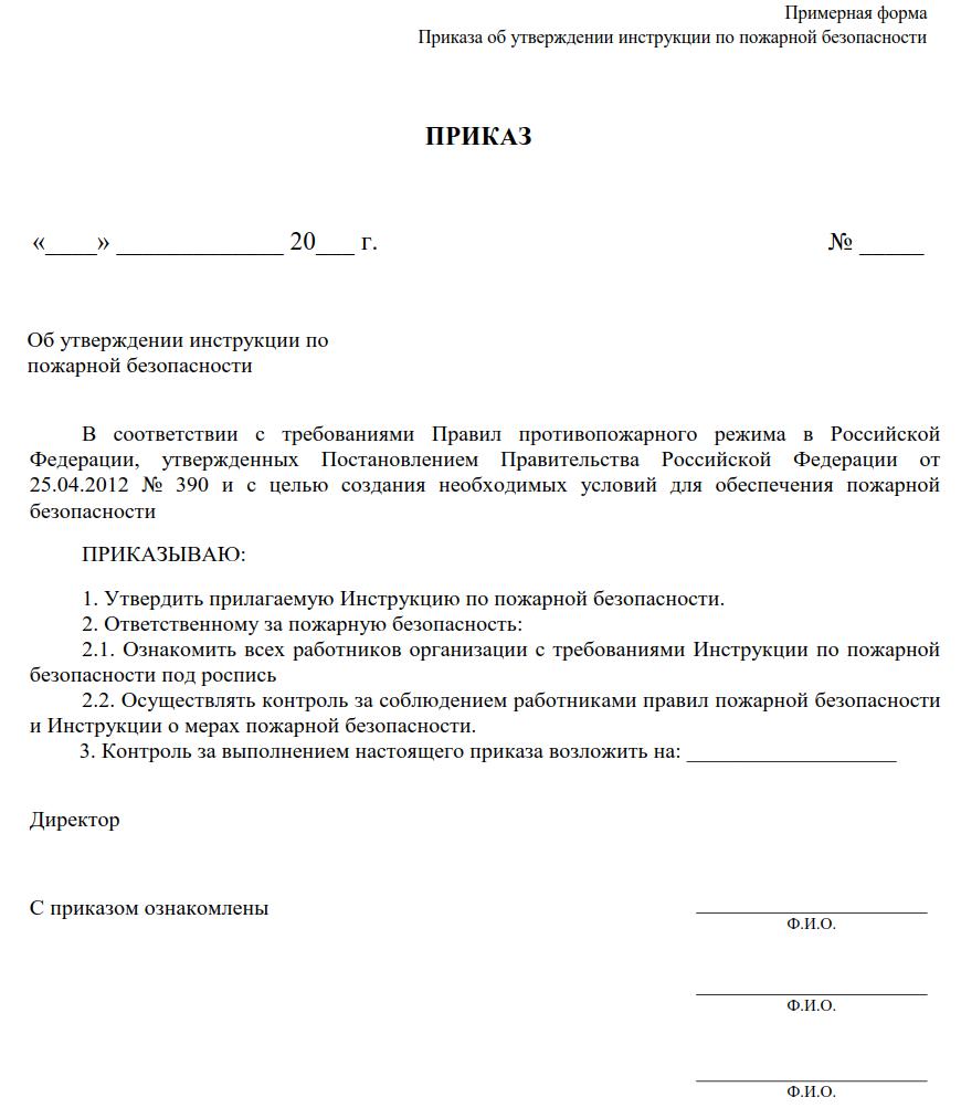 Образец приказа по документообороту