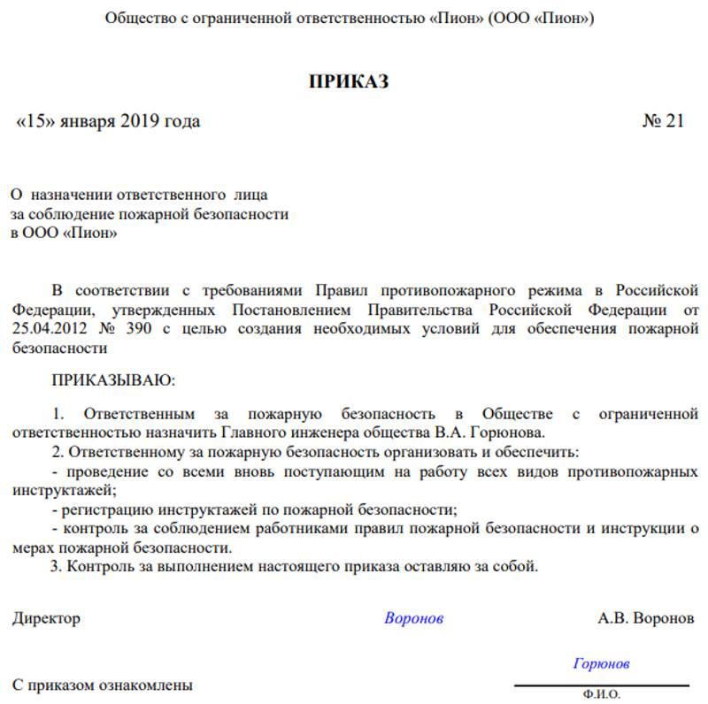 Приказы на практическое обучение рабочего на производстве украина автокад бесплатное обучение