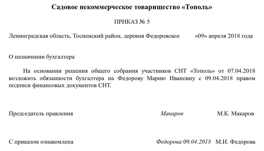 Образец приказа о временном переводе по производственной необходимости