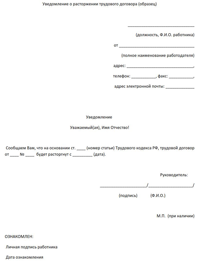 Уведомление о прекращении гражданско правового договора образец