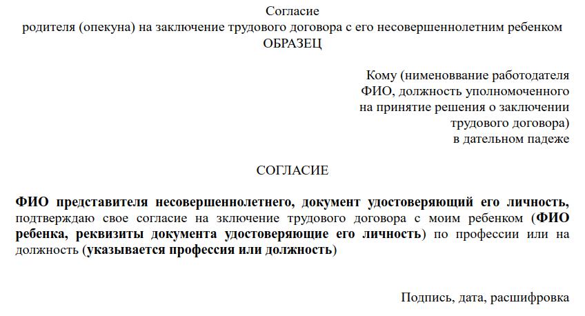 Трудовой договор с несовершеннолетним: особенности заключения и образец