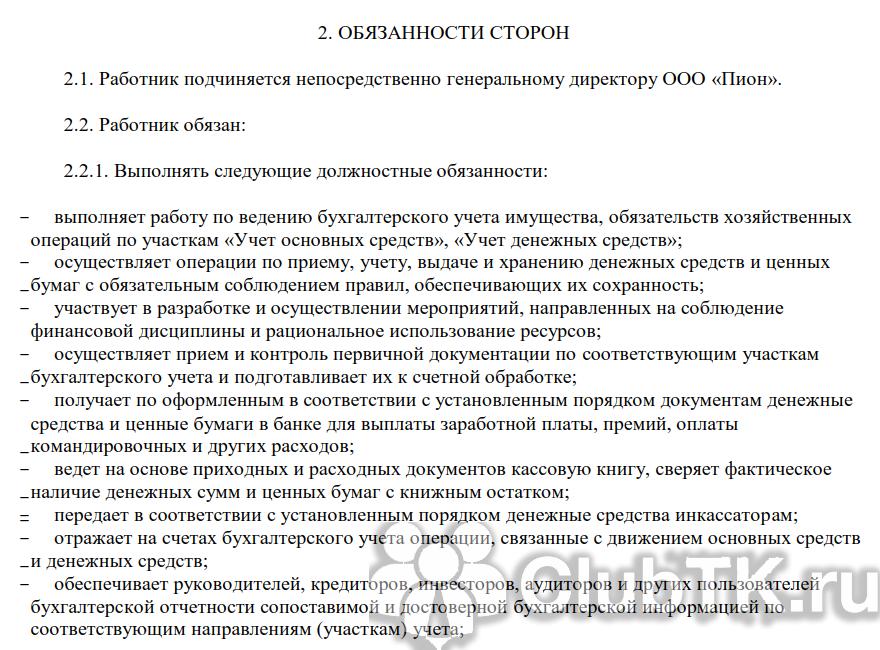 Трудовой договор с главным бухгалтером и другими специалистами бухгалтерии