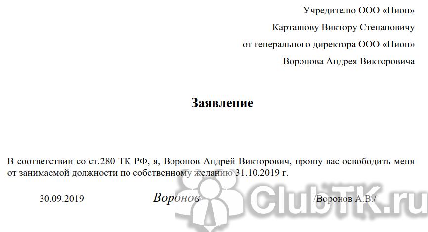 Образец заявления увольнения генерального директора