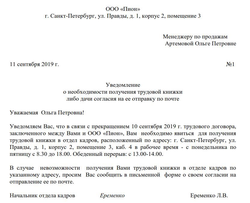 Заявление вид на жительство в россии бланк 2019 образец заполнения скачать