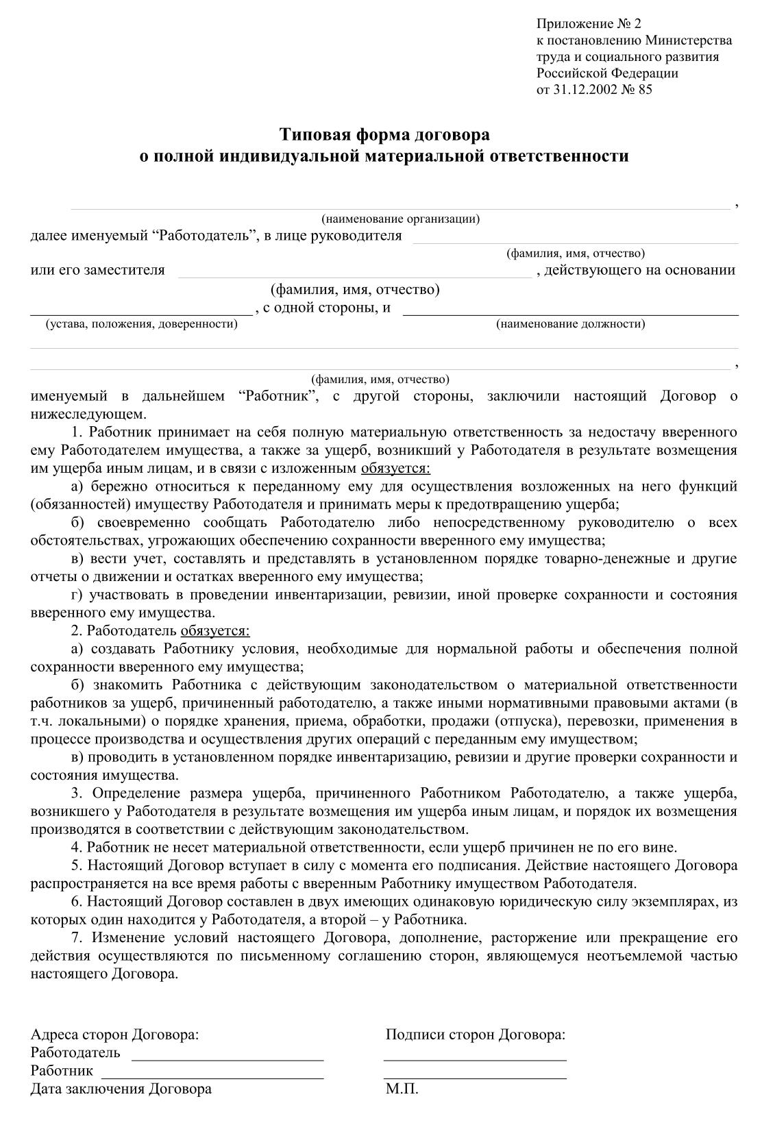 Образец приказа на прем передачу имущества