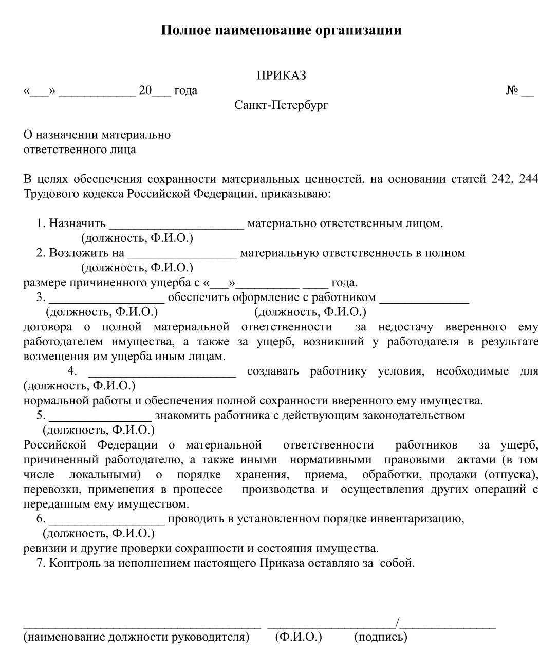 Нотариальное обязательство о снятии с регистрационного учета образец