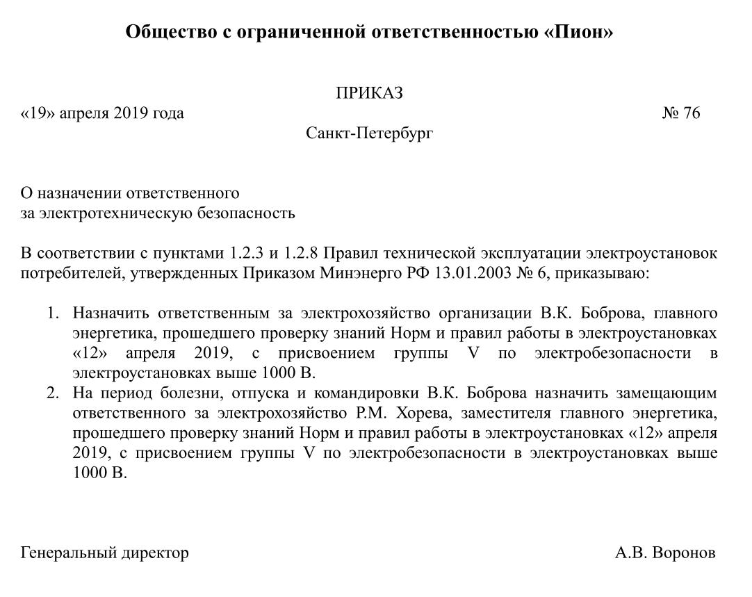 prikaz-elektri4estvo2019-01.png