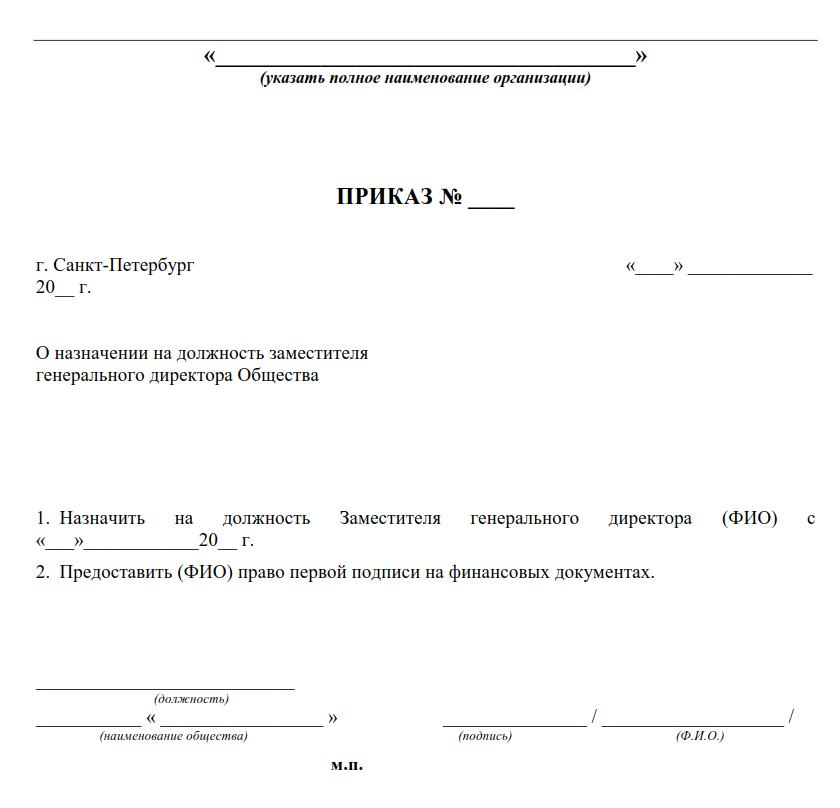 Образец Распоряжения о Назначении Руководителя Администрации