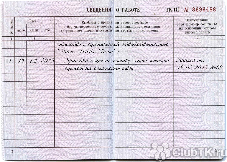 Правила записи в трудовой книжке документы для кредита в москве Новокузнецкая улица