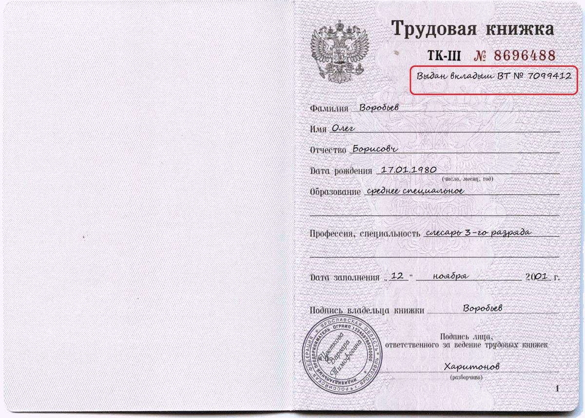 Доки на паспорт 14 лет