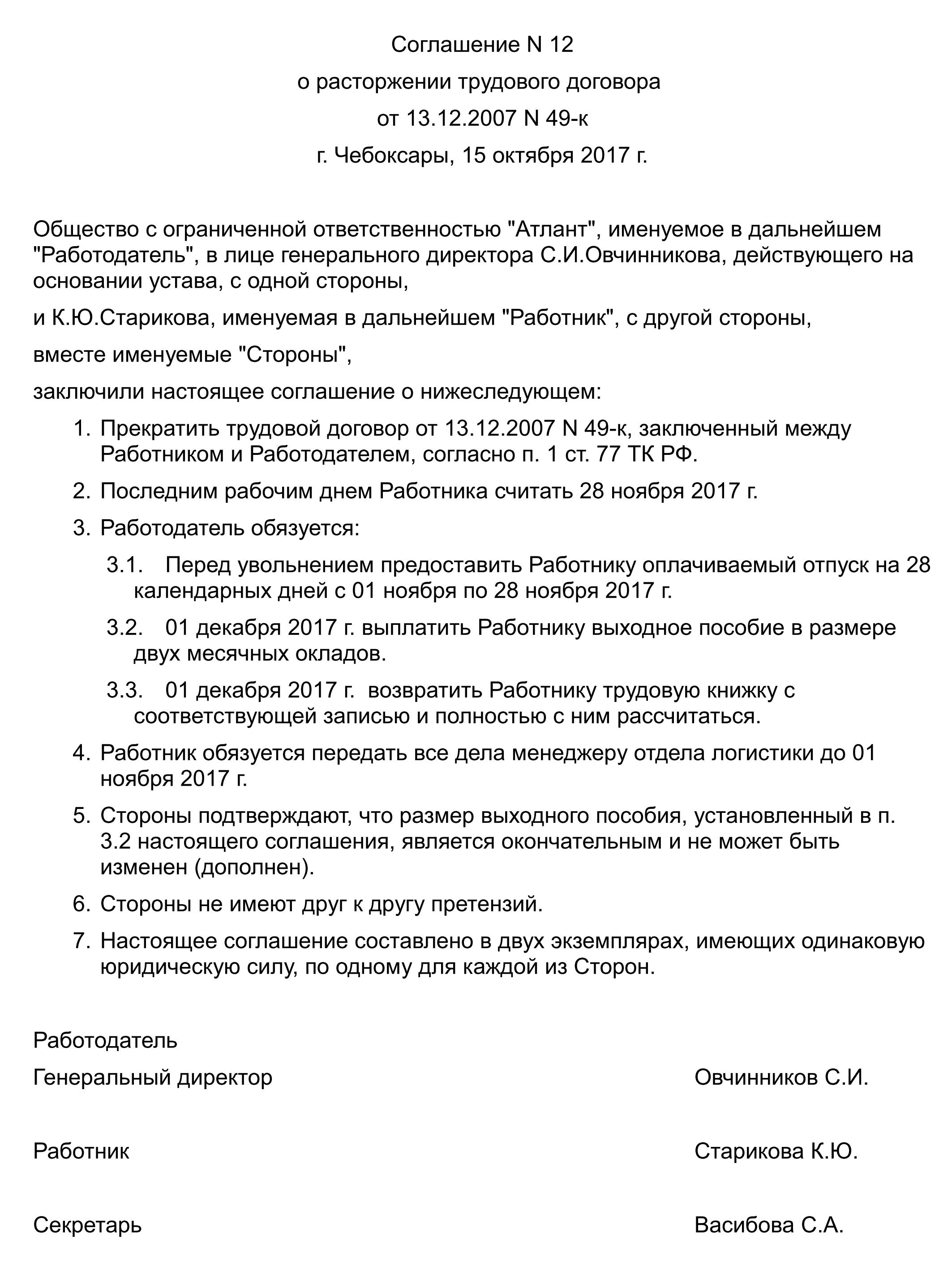 Расторжение трудового договора образец документы для кредита Новая Дорога улица