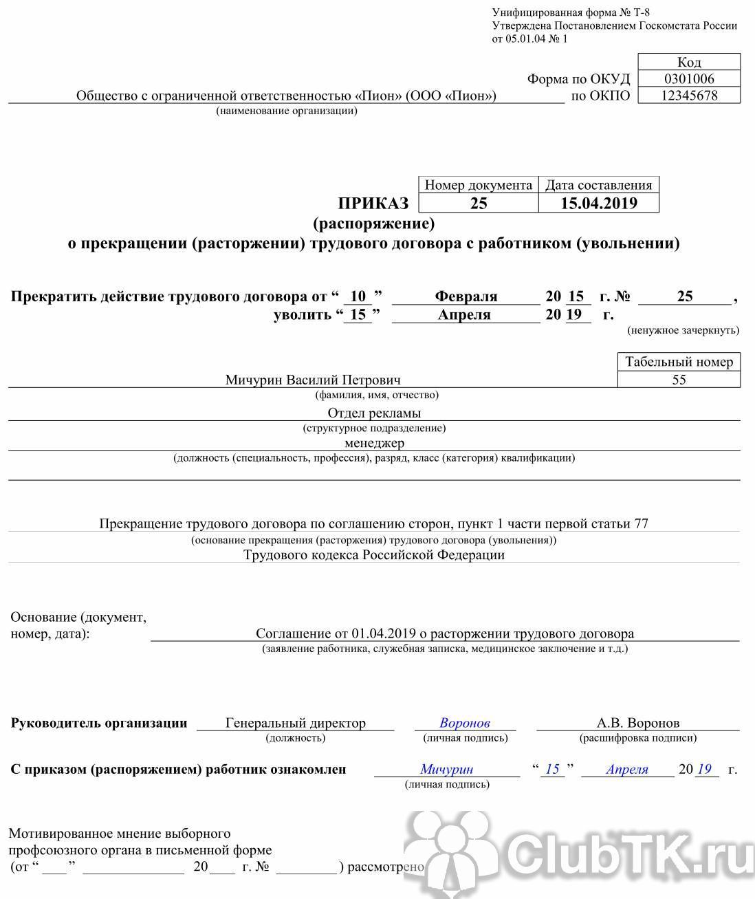 Образец приказа об увольнении по соглашению сторон