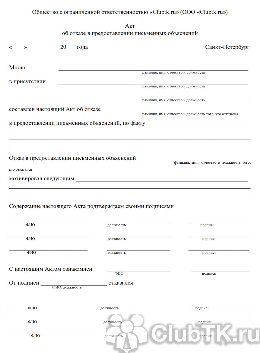 Изображение - Приказ об увольнении за прогул - оформление и образец uvolnenie-akt-ob-otkaze-1