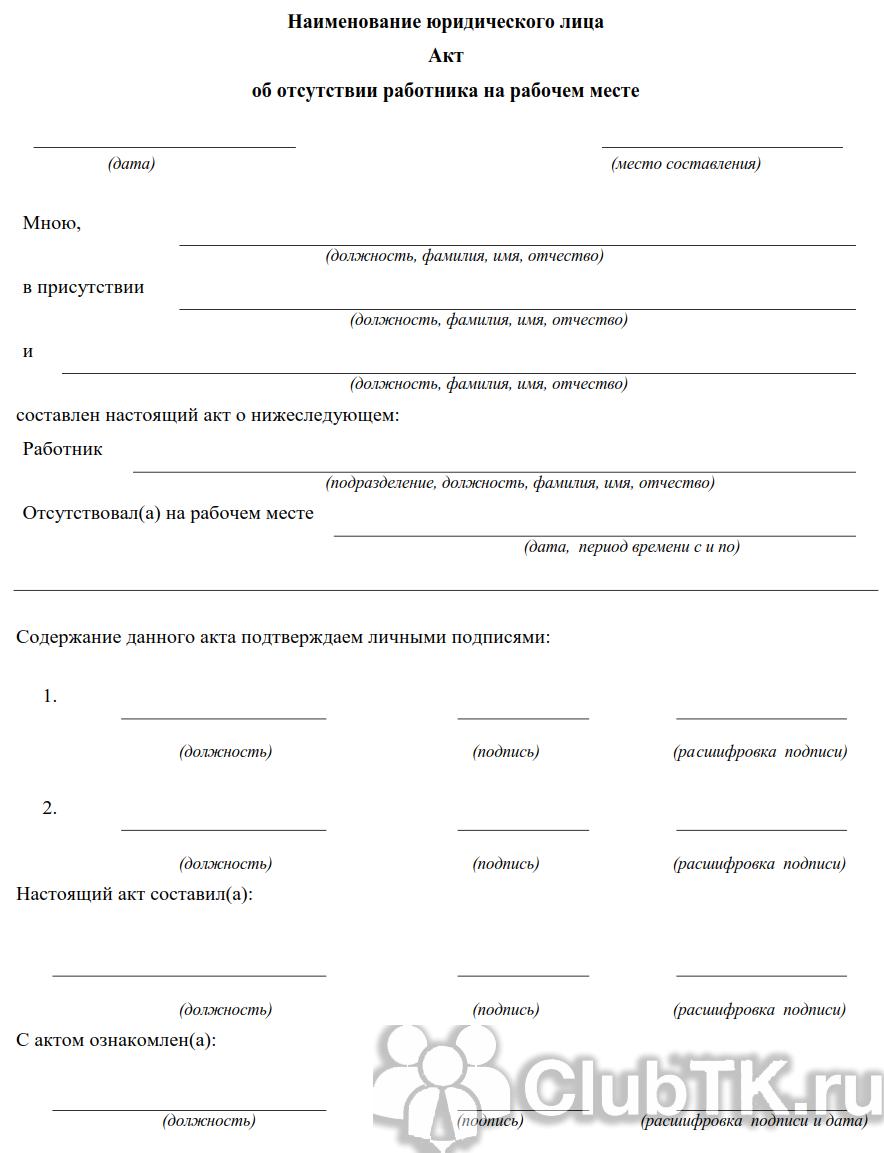 Изображение - Приказ об увольнении за прогул - оформление и образец uvolnenie-blank-akta-ob-otsutstvii-1