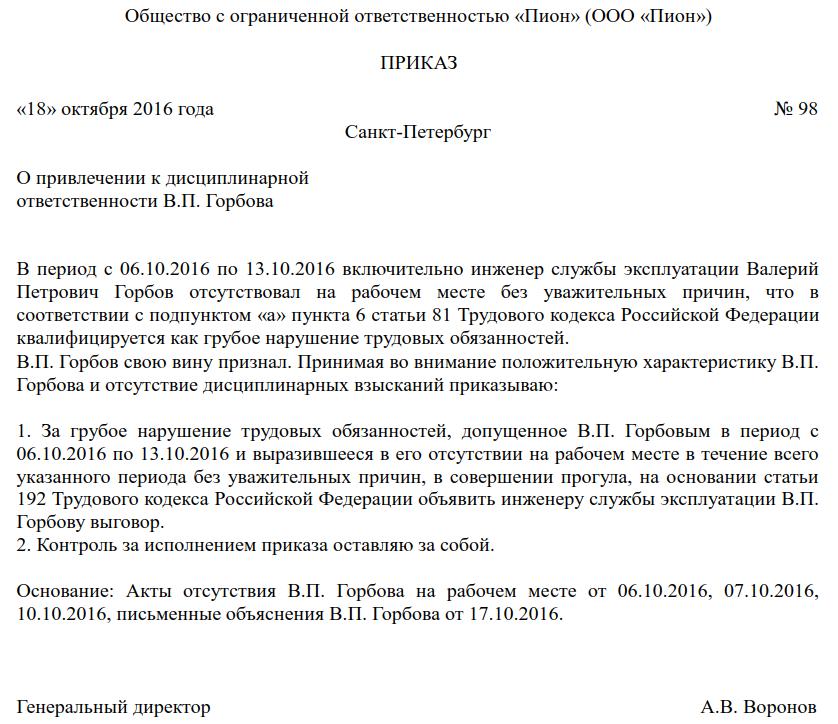 Изображение - Приказ об увольнении за прогул - оформление и образец uvolnenie-prikaz-bez-uvalneniya-1