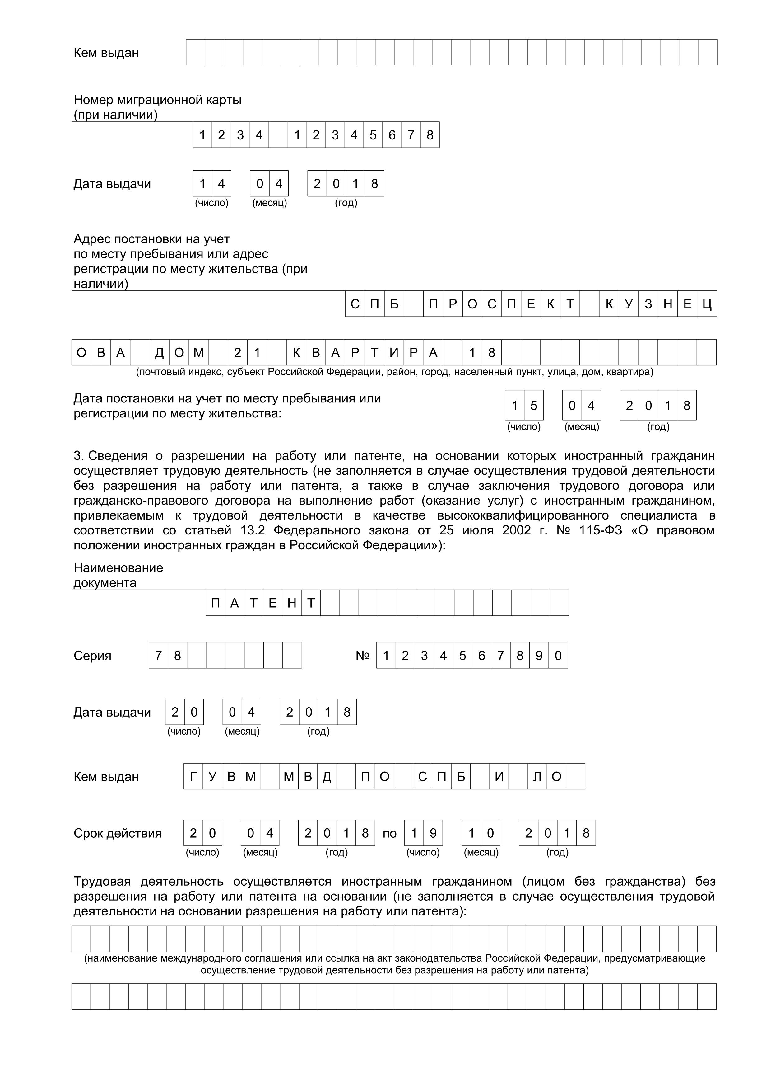 Справка для работы в МО для иностр граждан Улица Чехова медицинская справка ф 001 гс у