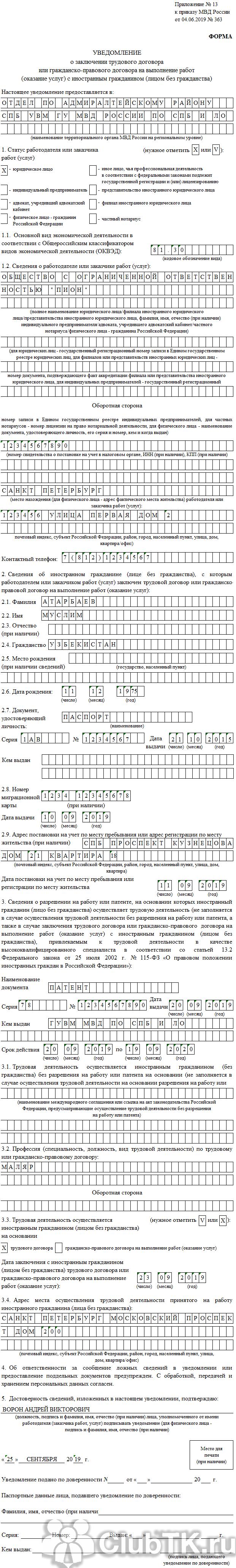 Номенклатура внутренних документации о приеме на работу