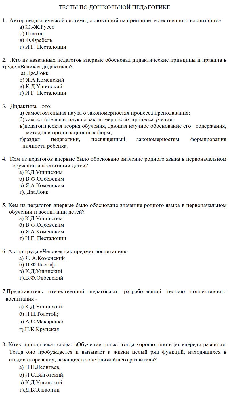 министерство образования и науки пенза демоверсия теста для учителей начальных классов для аттестаци